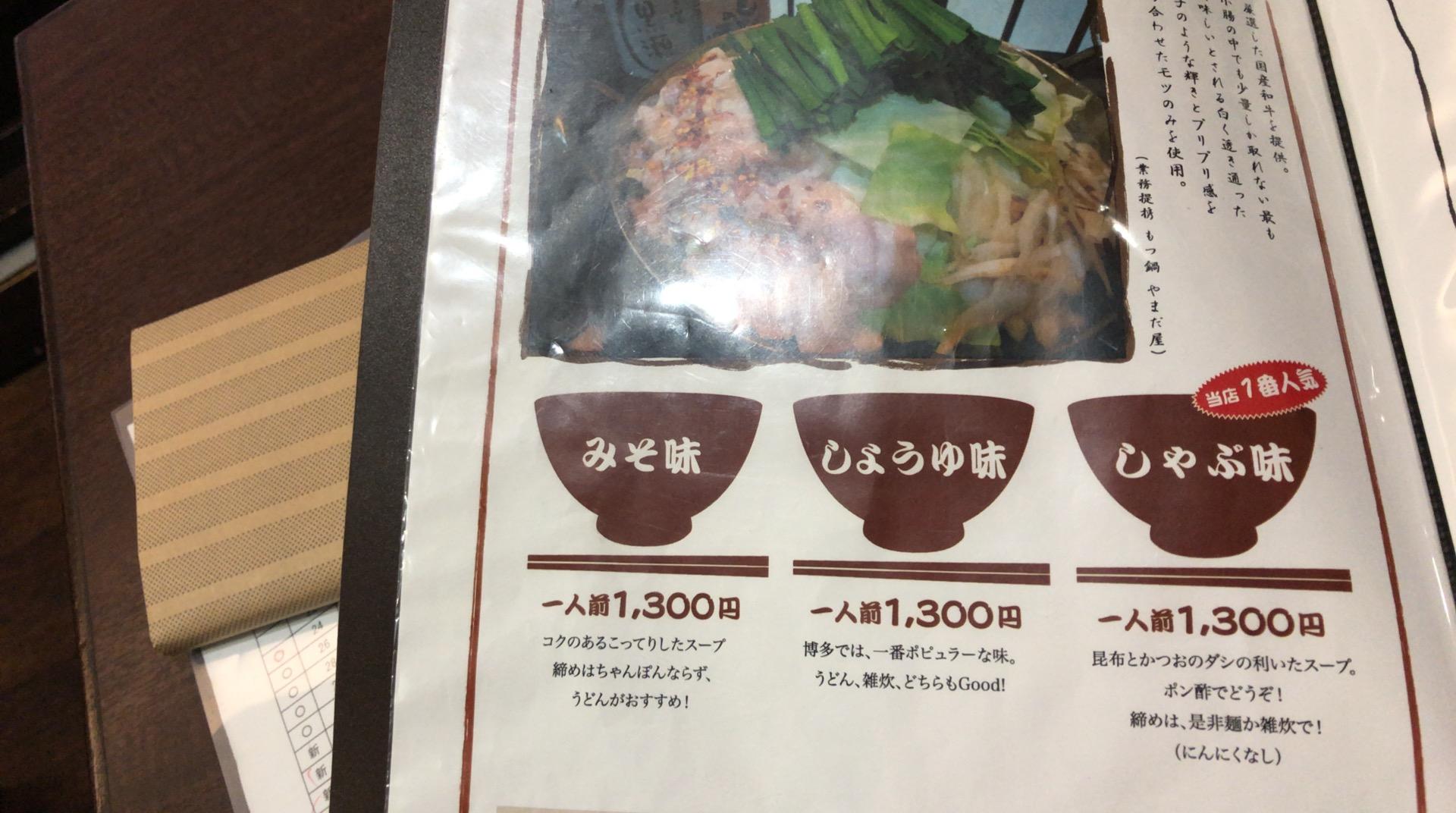 こだわりのもつ鍋「もつ鍋五郎」