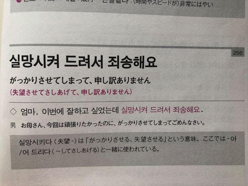 韓国語 敬語