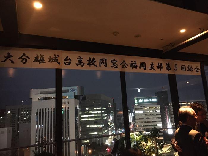 大分雄城台 福岡支部