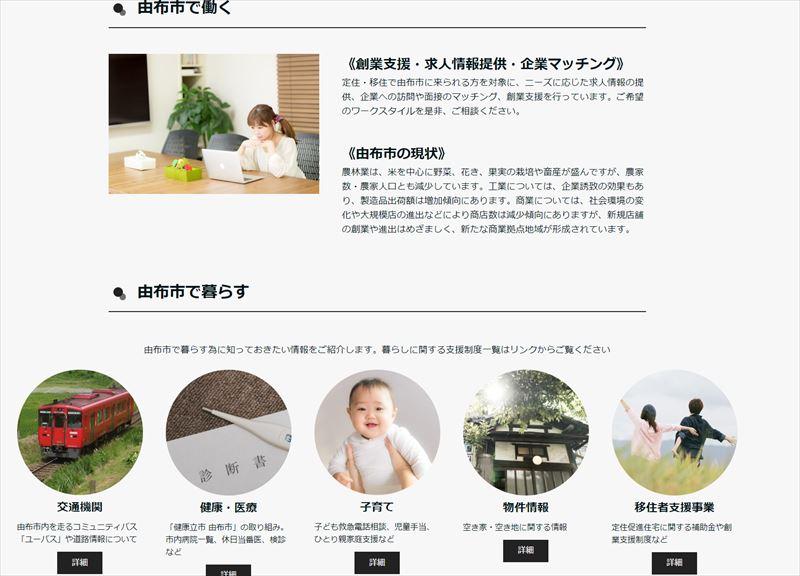 九州 移住 サイト