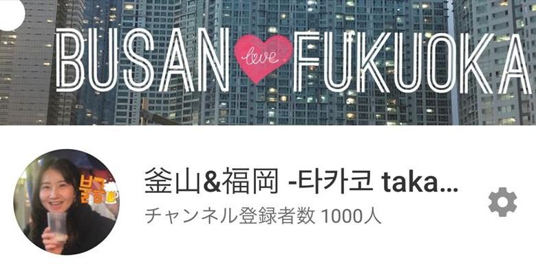 生野貴子チャンネル1000人突破