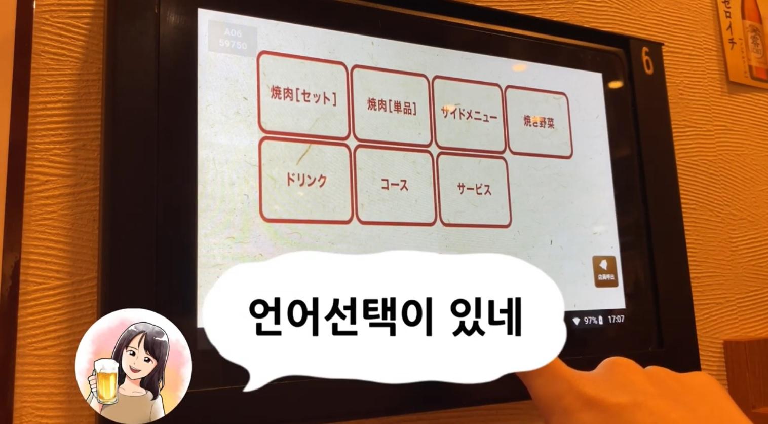 生野貴子 韓国語