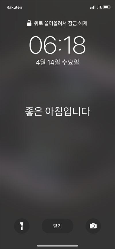 iPhone韓国語設定